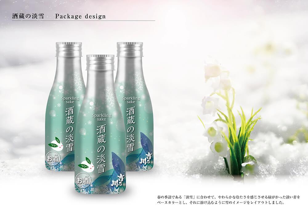 酒蔵の淡雪0