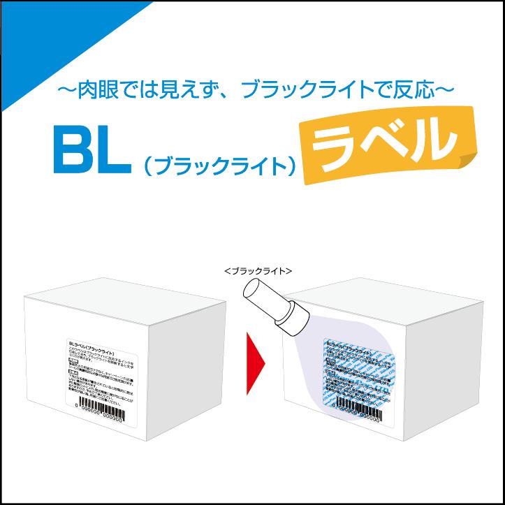 BL(ブラックライト)ラベル