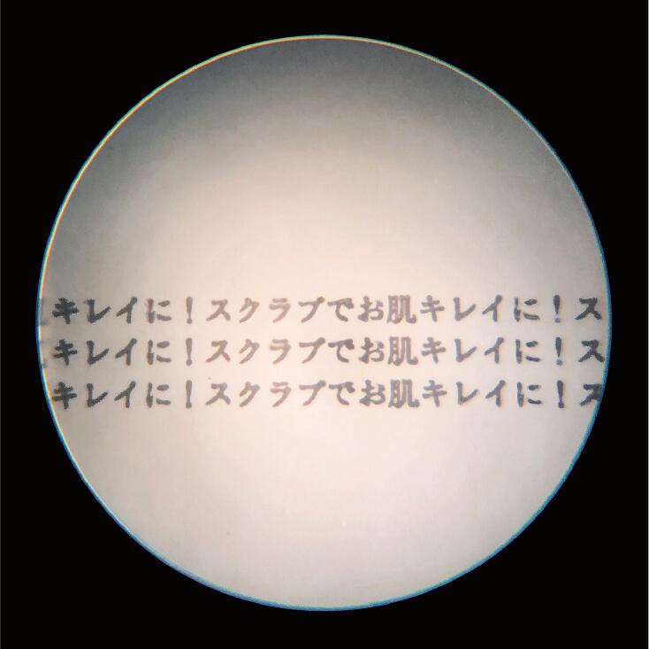 フレキソマイクロ文字2