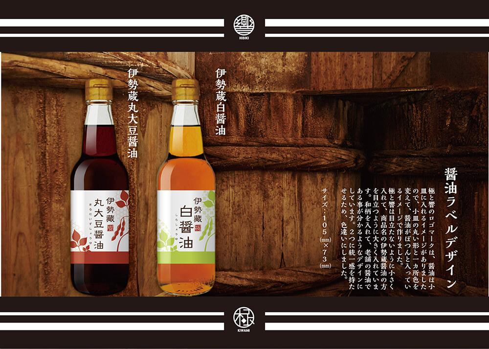 伊勢蔵/丸大豆醤油・白醤油0