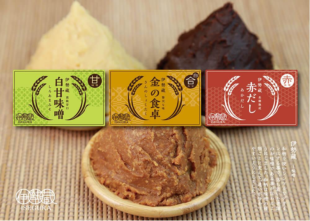 伊勢蔵/伊勢蔵味噌シリーズ0
