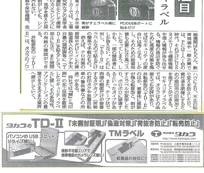 『包装タイムス』11月29日号に当社のセキュリティラベルの記事が掲載されました。
