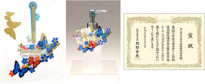 『経済産業大臣賞を受賞』を受賞(カンサイタカラ印刷)