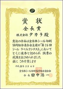 『全日本シール印刷協同組合連合会会長賞』を受賞
