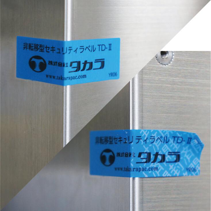 TD-Ⅱラベル(非転移)2