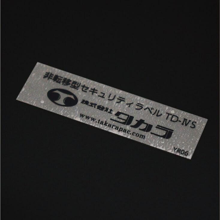 TD-ⅣSラベル(非転移)1