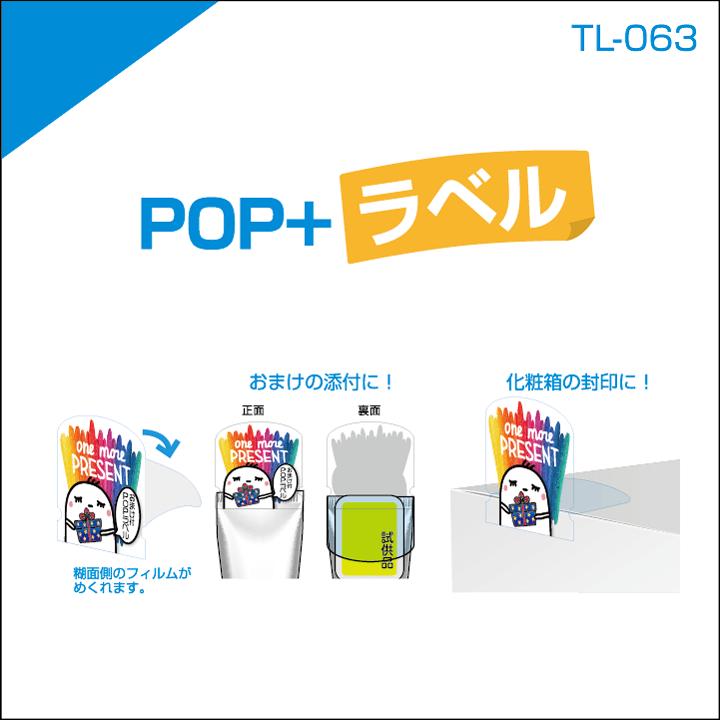 POP+ラベル0
